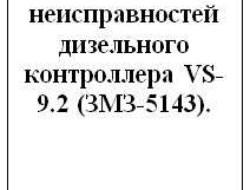 Коды неисправностей дизельного контроллера VS-9.2 (ЗМЗ-5143)