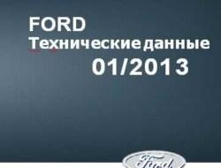 Заправочные объемы кондиционера Форд