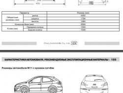 Руководство (инструкция) по эксплуатации Чери М11 вариатор